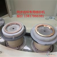 供应热处理工件专用喷砂清理设备