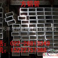 纯铝管,天津6063铝管,方铝管