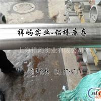 7075耐磨铝棒 美铝厂家