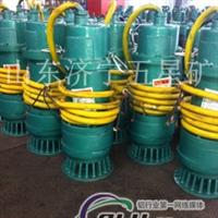 供应BQS7.5矿用隔爆型潜水排沙泵
