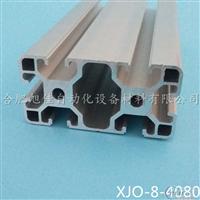 工業鋁型材歐標4080流水線框架鋁材