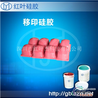 加成型移印硅胶