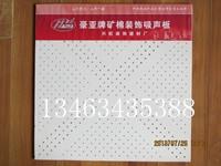 豪亚防水矿棉吸音板生产厂家