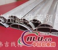 铝合金地板线槽
