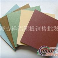 吉祥铝塑板铝塑板厂家铝塑板