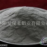 供应金属铝粉生产厂家