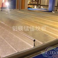 铝镁锰锤纹板厂家
