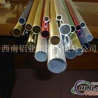 供应6063拉伸、毛细、彩色氧化铝管