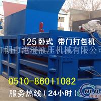 1250型半自动废纸打包机