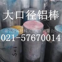 美国ALCOA铝材 AL5754铝合金板