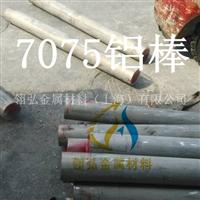 7075铝合金圆棒 alcoa7075铝棒