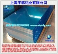 上海宇韩专业制造LY6铝板