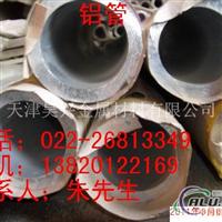 秦皇岛6061铝管,6061铝合金管
