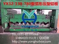 YX32-130-780铝板弧形压型设备