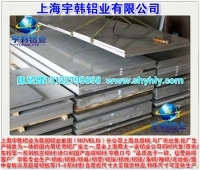 上海宇韩生产销售7A03铝板
