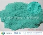 氧化镍、铝材封孔剂专项使用镍、厂家直销、价格优惠