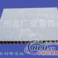 供应铝蜂窝板 定制 包工包料 !