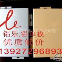 2mm氟碳铝单板3mm氟碳铝单板