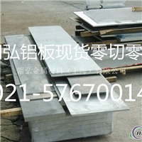 N8铝板 进口N8铝合金成分