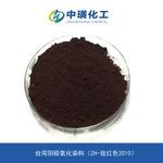 铝染料、铝合金染料、铝氧化染料、台湾阳极氧化染料
