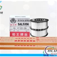 铝合金储气筒专用船王5356铝焊丝