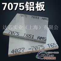 进口A7075铝板(1)公斤多少钱