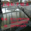 5183铝板铝棒特价优惠厂家订制