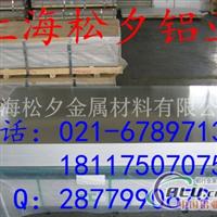 3104铝板 铝棒7075铝板可订制