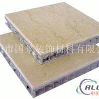 石材蜂窩板  蜂窩板價格