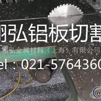 热2218铝板 合金铝板