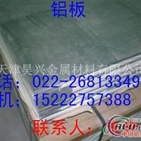 铝板,天津铝板