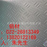 6063花纹铝板,防滑铝板