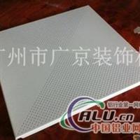 广州厂家供应平面、冲孔铝扣板