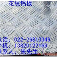 包头铝花纹板,防滑铝板