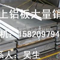 1100挤压铝板 1100进口高端铝板