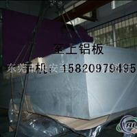 1050纯铝板 1050进口优质铝板