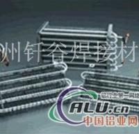 焊接材料 环保自钎铝钎料