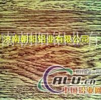 木纹装饰铝板、铝箔