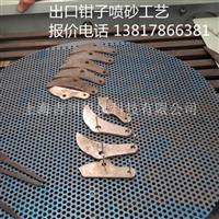 钳子制品喷砂增加粗糙度