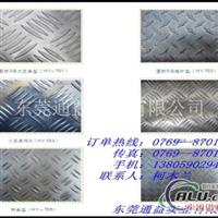 7075花纹铝板价格