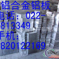 辽宁6063铝板价格