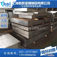 上海6009铝板厂家(零售切割)