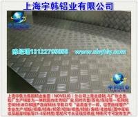 上海宇韩销售三条筋花纹铝板