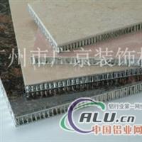 广州铝蜂窝板  仿石材铝蜂窝板