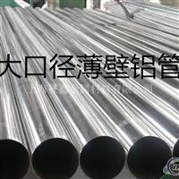 3A21防锈铝管 进口铝板
