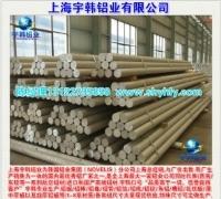 上海宇韩现货销售6060六角铝棒