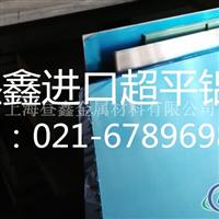 进口工业纯铝1050A纯铝板