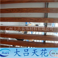 厂家直销木纹铝方通吊顶 木纹铝方通价格优惠