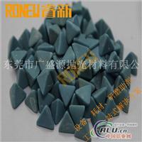 鋁合金去氧化皮使用樹脂研磨石效果佳