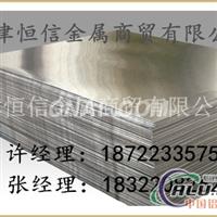 6061铝合金板&合金铝板直销厂家